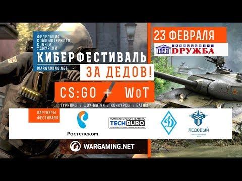 """Киберфестиваль """"За дедов"""", CS:GO. Стрим 23.02.18"""