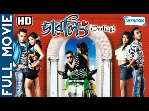 Darling (HD) - Superhit Bengali Movie -  Mayukh - Pamela - Aiswaria - Riya - Rajesh Sharma