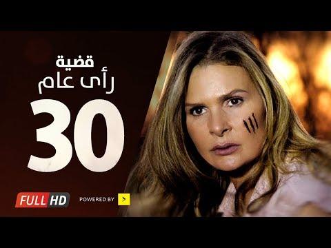 مسلسل قضية رأي عام حلقة 30 والاخيرة HD كاملة