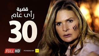Download Video مسلسل قضية رأي عام HD - الحلقة ( 30 ) الثلاثون و الأخيرة / بطولة يسرا - Kadyet Ra2i 3am Series Ep30 MP3 3GP MP4