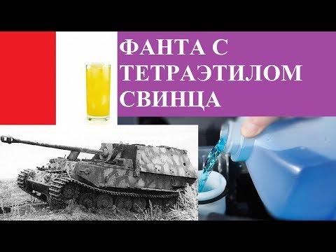 ФАНТА С ТЕТРАЭТИЛОМ СВИНЦА