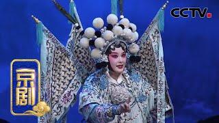 《CCTV空中剧院》 20200328 京剧《杨门女将》 2/2| CCTV戏曲