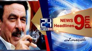 News Headlines | 9: 00 PM | 13 Jun 2018 | 24 News HD
