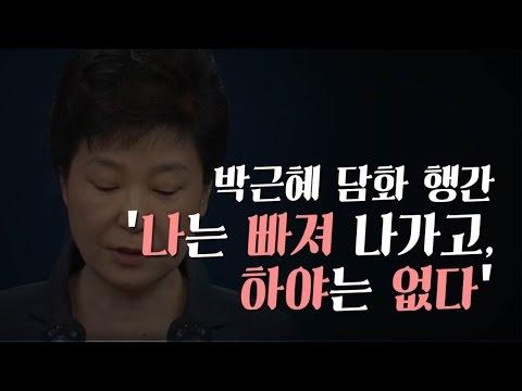 박근혜 담화 행간, '나는 빠져 나가고, 하야는 없다'