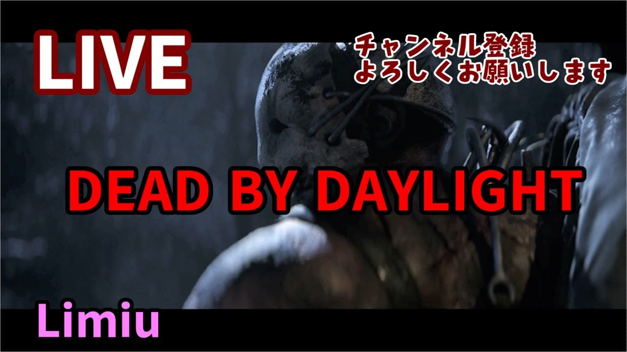 【LIVE】#302 りみうのDEAD BY DAYLIGHT 生放送 PC版☆6/24