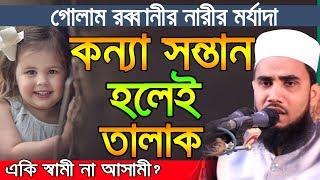 কন্যা সন্তান হলেই তালাক একি বললেন গোলাম রব্বানী Golam Rabbani Waz Konna Sontan Bangla Waz 2019