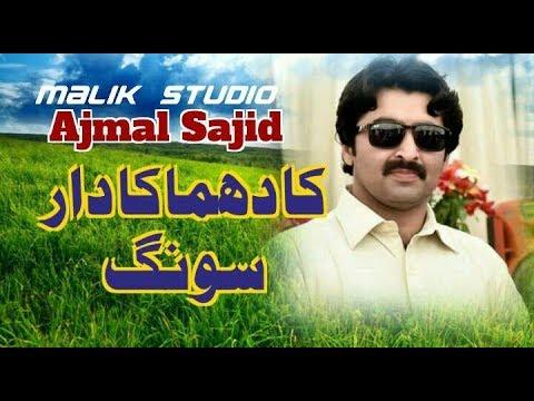 Dhola Yari Ta La !ajmal Sajid Latest Song 2019 Malik Studio