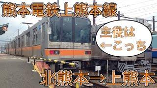 【ノーカット】【HD】熊本電鉄上熊本線 北熊本→上熊本(01系)