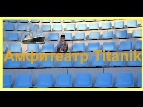 Амфитеатр в отеле Титаник Хургада Египет | Titanic Palace Resort & Spa 5* и Titanic Beach Spa
