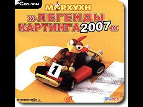 Морхухн Легенды Картинга 2007 Скачать Игру
