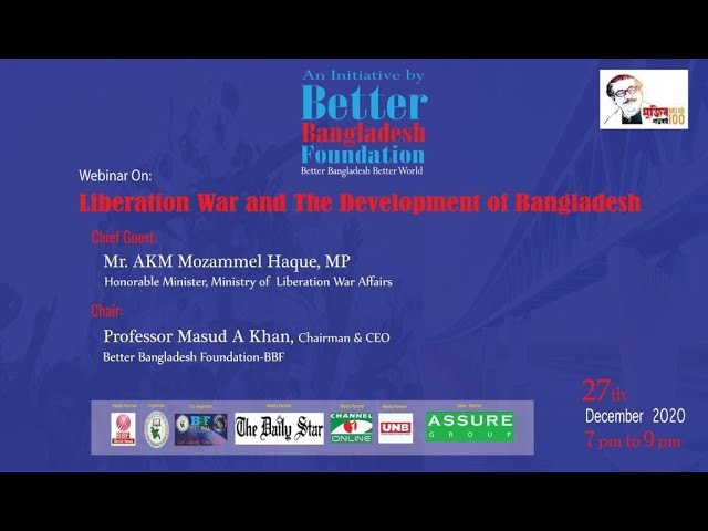 Bangladesh and the spirit of our Liberation War || Better Bangladesh Foundation || ATN MCL ||