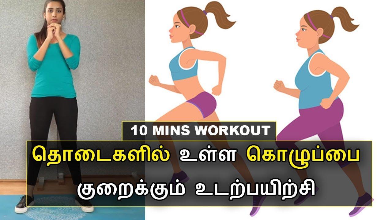 À®¤ À®Ÿ À®•à®³ À®² À®‰à®³ À®³ À®• À®´ À®ª À®ª À®• À®± À®• À®• À®® À®‰à®Ÿà®± À®ªà®¯ À®± À®š Thigh Fat Burn Workout Tamil Youtube