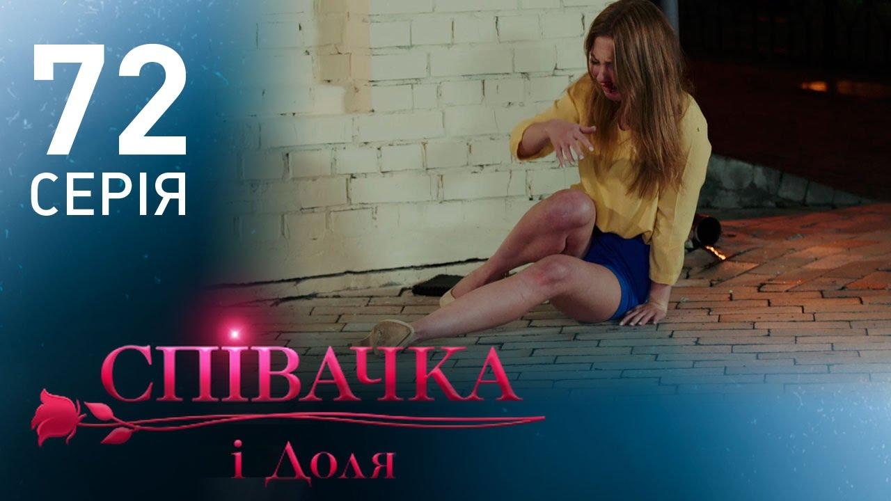 Певица и судьба (72 серия)