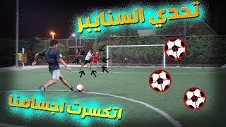 تحدي السنايبر في الملعب !! ( أتكسرت أجسامنا لا يفوتكم !! ) || SNIPER FOOTBALL