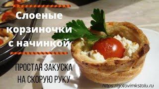 Готовим к столу / Простая закуска на скорую руку / Слоеные корзиночки с начинкой