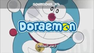 دورايمون بصوت المبدعة الجزائرية سندس Doraemon