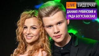 Видеочат со звездой на МУЗ-ТВ Даниил Рувинский и Рада Богуславская