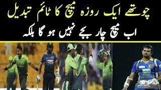 Pakistan Vs Sri Lanka 4th ODI Timing Changed In Sharjah  New Match Timing Of Pak vs Sri ODI Series