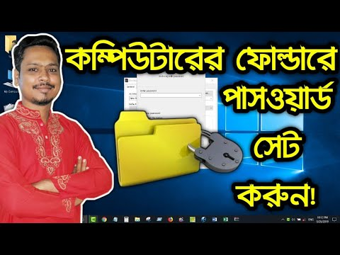 How To Set Password In Computer File And Folder | Computer Tips And Tricks