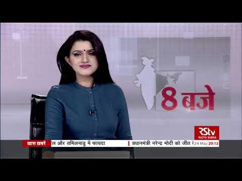 Hindi News Bulletin | हिंदी समाचार बुलेटिन – May 24, 2019 (8 pm)