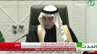 الجبير: السعودية تقطع علاقاتها الدبلوماسية مع إيران
