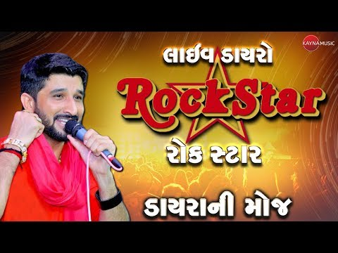 GAMAN SANTHAL | LIVE 2017 | ROCK STAR