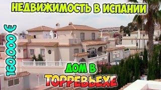 Дом в Торревьехе, Испания. Цена: 160.000 € [Недвижимость в Испании](, 2016-07-22T16:44:56.000Z)