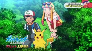 Pokemon Movie 21 - Cảnh Satoshi bắt Pokemon đầu tiên trong Phim (Full HD ) - Trailer #5