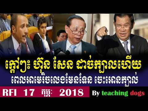 Cambodia News 2018 | RFI Khmer Radio 2018 | Cambodia Hot News | Night, On Sat 17 February 2018