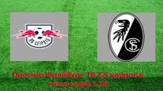 Футбол Германия РБ Лейпциг Фрайбург прогноз 16 05 2020