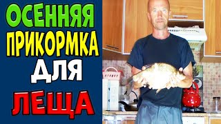 Осенняя Прикормка из Пшена Кукурузы Чеснока Сухарей для Рыбалки