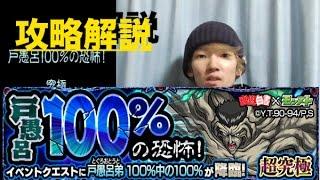 【モンスト】戸愚呂100%攻略解説【ぺんぺん】