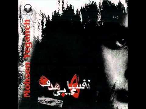 Nashkan Delamo- Mohsen Yeganeh