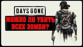 Days gone - Жизнь после l Можно ли убить всех зомби? #4