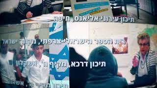 פרסי יד ושם, תכניות חינוכיות בנושא שואת יהודי צרפת וצפון אפריקה