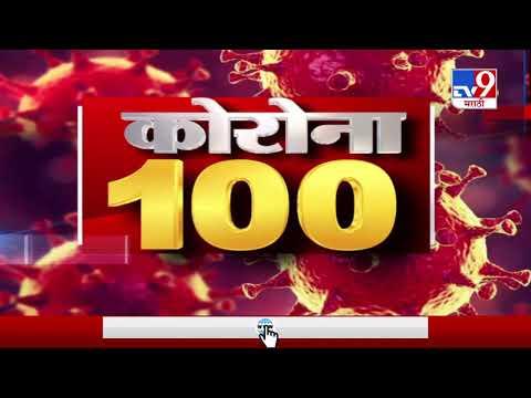 Corona 100 News | कोरोना 100 न्यूज | 4 June 2020 -TV9