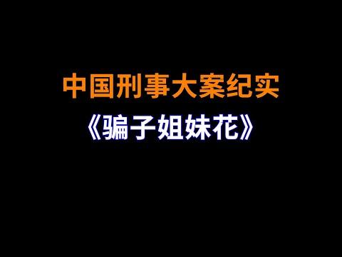 《骗子姐妹花》   中国刑事大案纪实   刑事案件要案记录