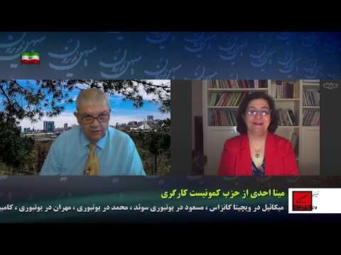 از عفو و اعدام بهمن ورمرز یار تا وضعیت رامین حسین پناهی  و اعتراضات درون میهن در نگاه مینا احدی