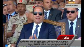 شاهد.. مشاركة حاملة الطائرات عبدالناصر في عروض الاحتفال بقناة السويس الجديدة