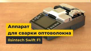 Сварочный аппарат для оптоволокна Ilsintech Swift F1(http://masteram.com.ua/ru/Fusion-Splicer-Ilsintech-Swift-F1.php http://toolboom.com/ru/Fusion-Splicer-Ilsintech-Swift-F1.php Видеообзор сварочного аппарата ..., 2012-09-24T11:42:33.000Z)