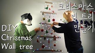 크리스마스 벽 트리 만들기 DIY Cristmas wa…