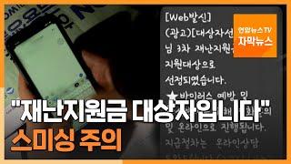"""[자막뉴스] """"3차 재난지원금 대상자입니다&q…"""
