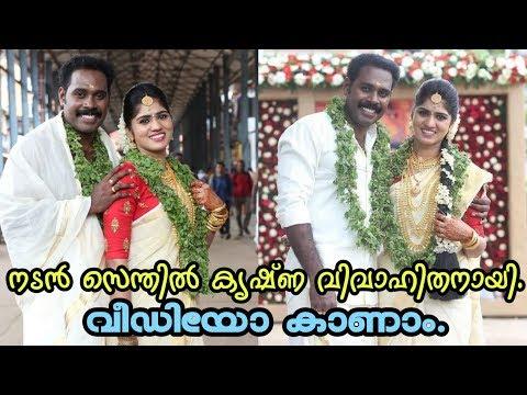നടൻ-സെന്തിൽ-കൃഷ്ണയുടെ-വിവാഹ-വീഡിയോ-😍-malayalam-actor-senthil-krishna's-engagement-video