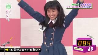 欅坂46 原田葵 喜び方が小学生⁉