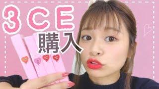 【リップ】韓国コスメ 3ce TATTOO Lip tint ゲット♡♡