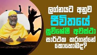 ලග්නයට අනුව ජීවිතයේ සුවිශේෂී අවස්ථා සාර්ථක කරගන්නේ කොහොමද? | Piyum Vila | 05 - 04 - 2021 | SiyathaTV Thumbnail