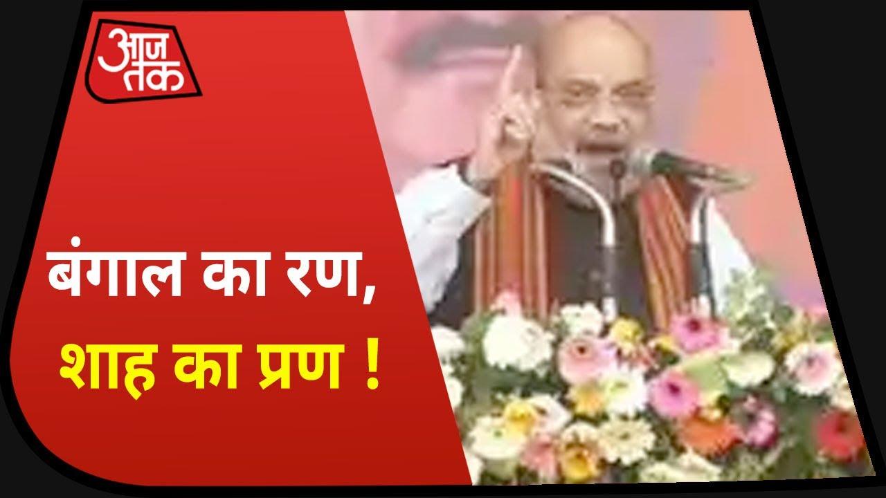 Bengal Election 2021: 2021 का सबसे बड़ा चुनावी जंग, बंगाल विजय का TMC, BJP का अपना-अपना प्लान तैयार
