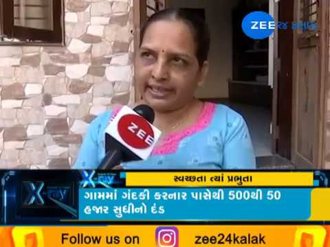 Vadodara: Bhayli village sets an example of cleanliness - Zee 24 Kalak