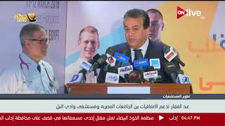 وزير التعليم العالي: ندعم الاتفاقيات بين الجامعات المصرية ومستشفى وادي النيل