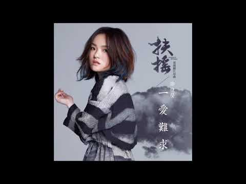 徐佳莹 - 一爱难求 【电视剧《扶摇》片尾主题曲】